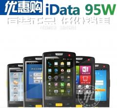 IDATA 95w 安卓数据采集器PDA手持终端快递专用手持机盘点机