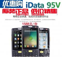 IDATA95V 一维数据采集器条码生成PDA手持终端安卓采集器盘点机