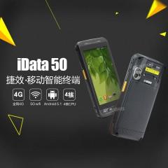 iData50二维维条码数据采集器安卓PDA移动智能手持终端条码生成器