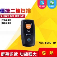 新大陆 NLS-BS80一维二维条码蓝牙扫描器安卓IOS平板PDA连接