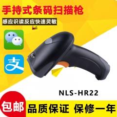 新大陆NLS-HR22二维扫描枪 扫码支付快递扫码枪有线扫描器