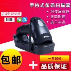 新大陆NLS-HR15一维无线扫描枪快递超市收银扫描器手机支付扫码枪