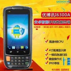 优博讯I6300A安卓移动手持终端PDA 条码数据采集器 智能移动终端
