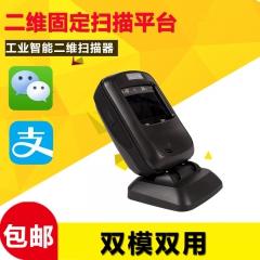 新大陆 NLS-FR40 固定式条码扫描器二维扫码器手机支付扫描包邮