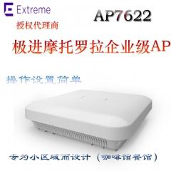 极进摩托罗拉企业级外置天线AP-7622-68B30-WR无线AP室内接入点