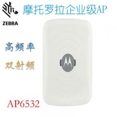 极进摩托罗拉企业级外置天线AP6532-66030-WR无线AP网络接入点