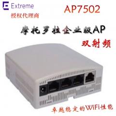 极进摩托罗拉企业级双射频无线面板AP网络接入点AP7502-67030-WR