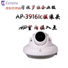 极进摩托罗拉企业级ExtremeWirelessAP-3916Ic摄像头AP室内接入点