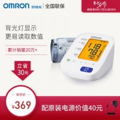 欧姆龙家用电子血压计U30上臂式高精准智能全自动血压测量仪器