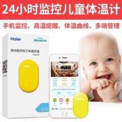 海尔智能电子体温计 儿童宝宝24小时监控体温远程智能终端温度计