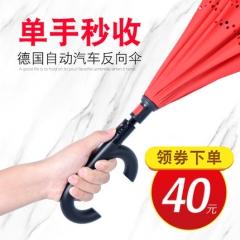 反向伞全自动收手开德国创意双层免持式超大号雨伞车用站立长柄伞